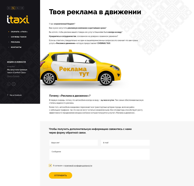 Редизайн сайта www.itaxi.md фото f_6725a104c9bee254.png