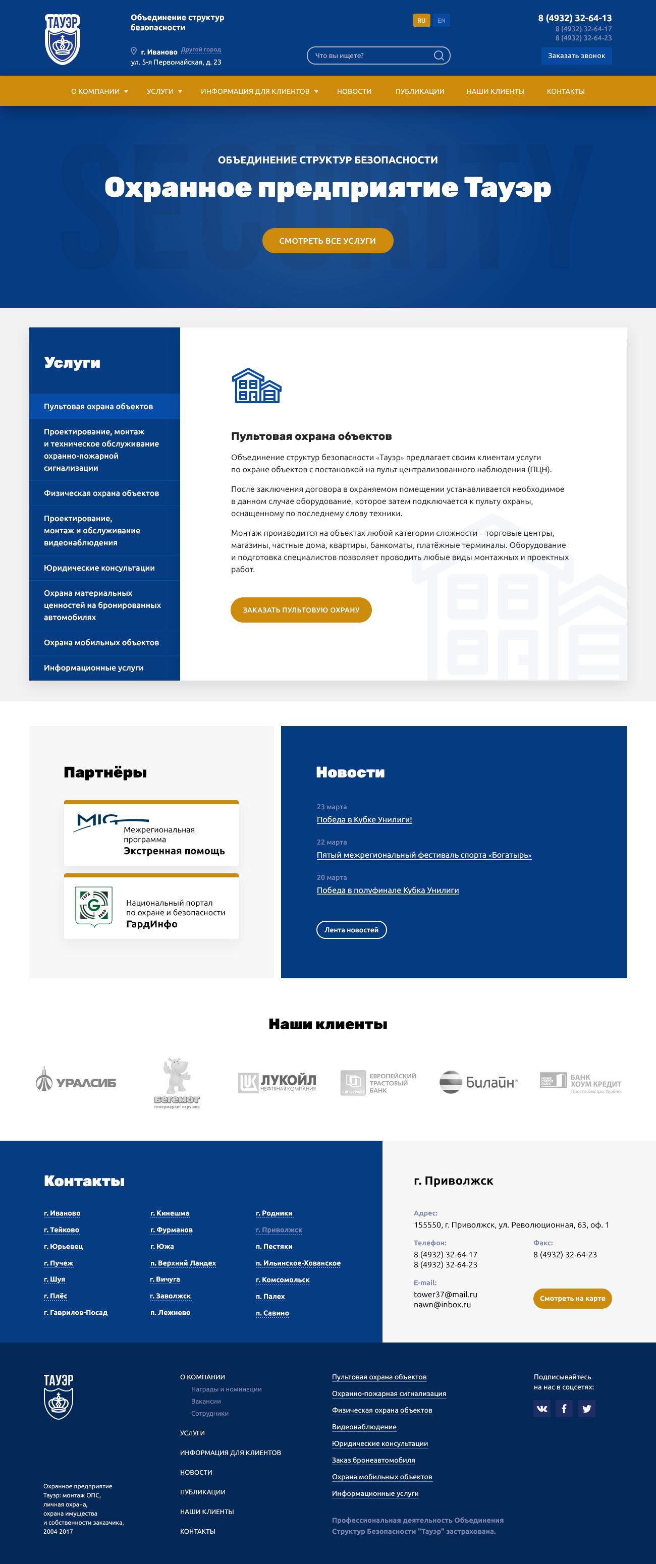Редизайн существующего сайта компании (ЗАВЕРШЁН) фото f_68258fe4791cc67c.png