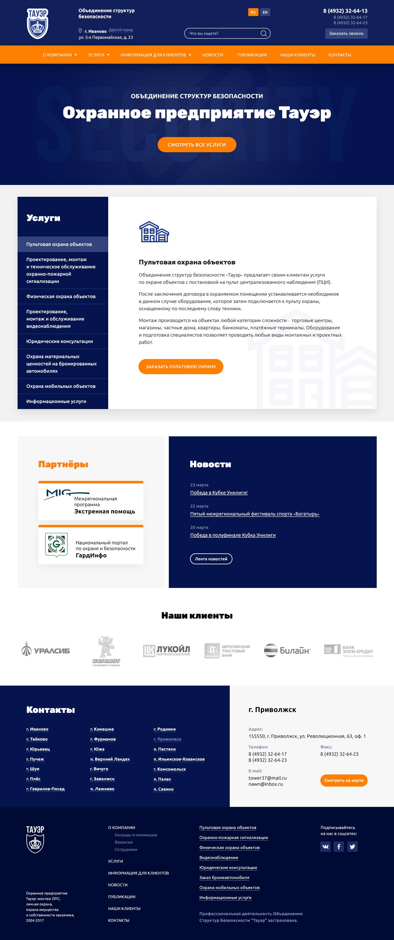 Редизайн существующего сайта компании (ЗАВЕРШЁН) фото f_81458fa1ba5045e5.png