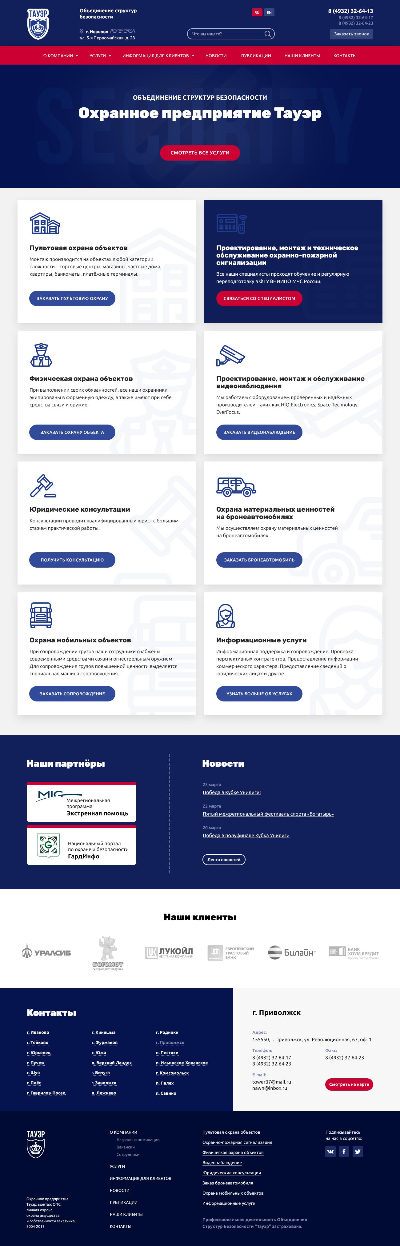 Редизайн существующего сайта компании (ЗАВЕРШЁН) фото f_86858fa1ba80a4e5.png