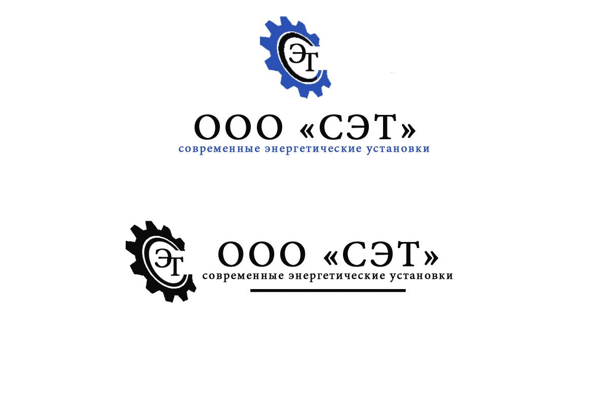 Срочно! Дизайн логотипа ООО «СЭТ» фото f_2375d4b465f878a1.jpg