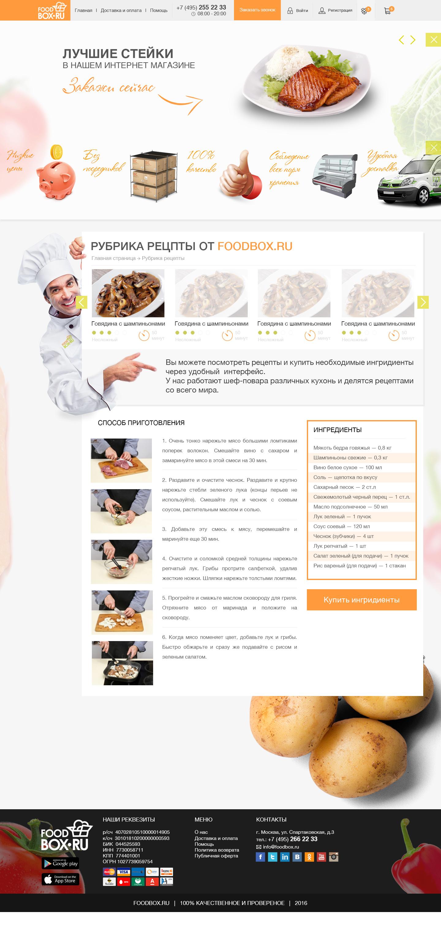FOODBOX.RU - разработка дизайна сайта, адаптивные версии для планшетов и телефонов