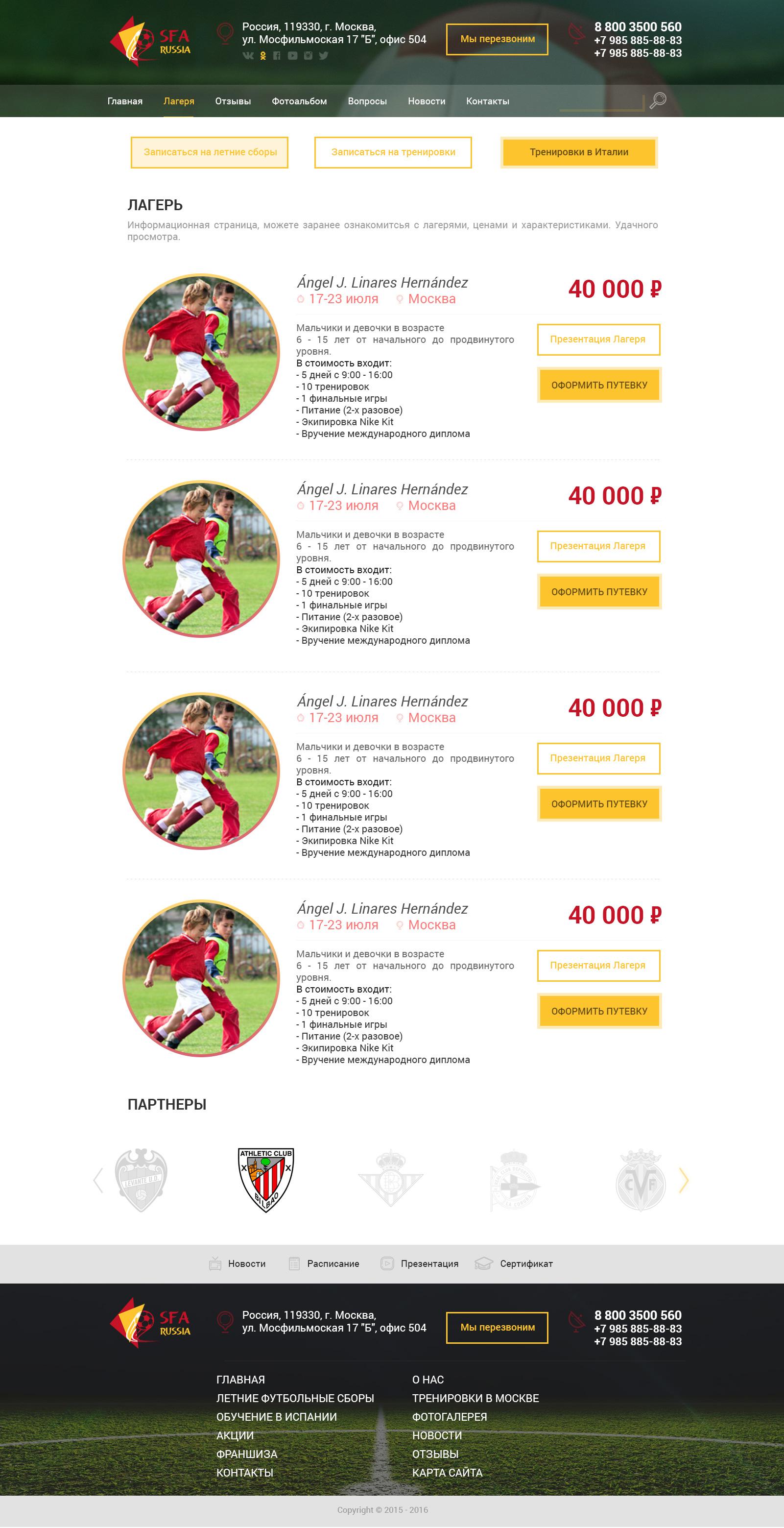 Школа футбольной академии Испании