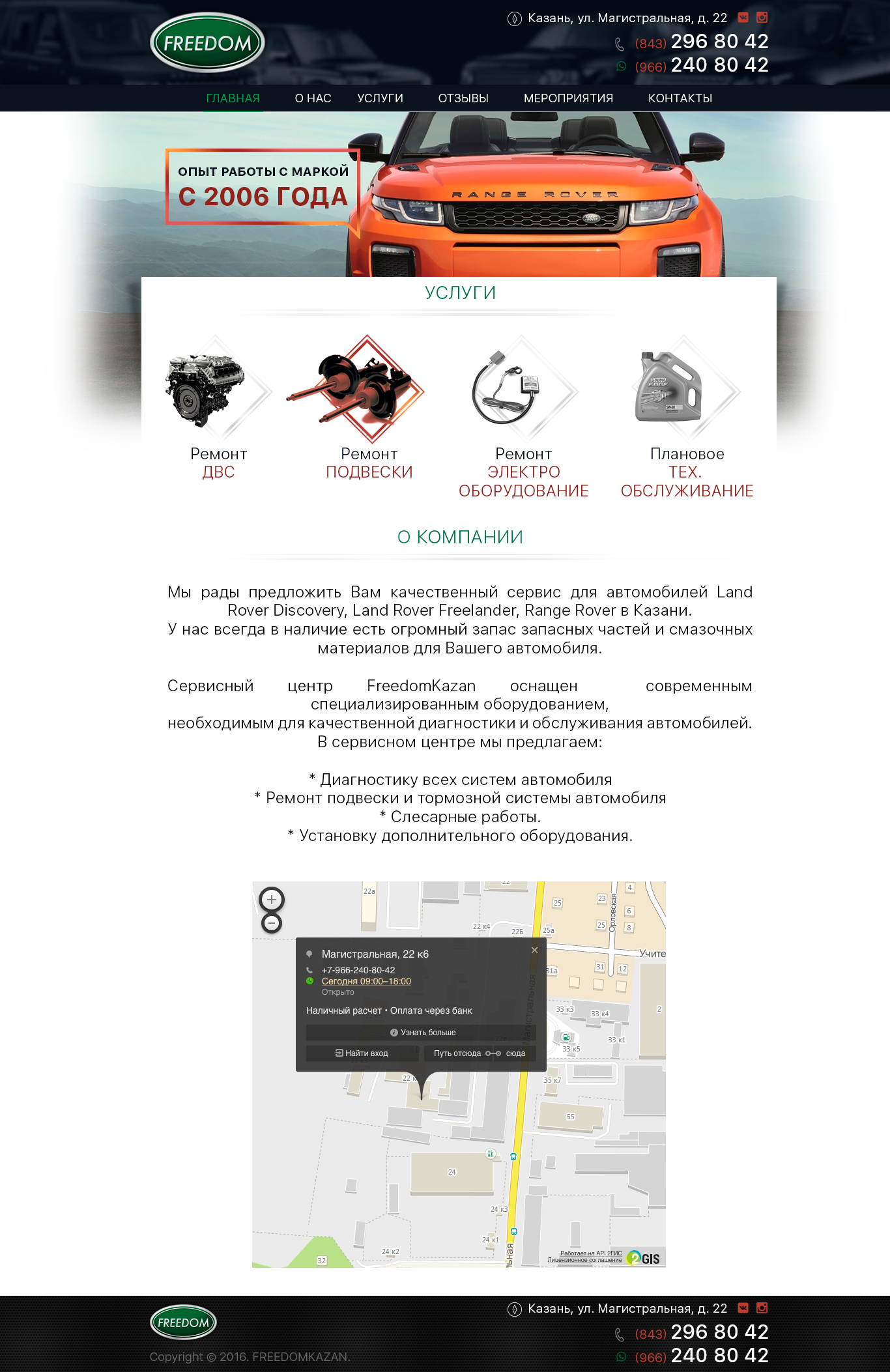 FREEDOMKAZAN сервис по ремонту и обслуживанию автомобилей Land Rover