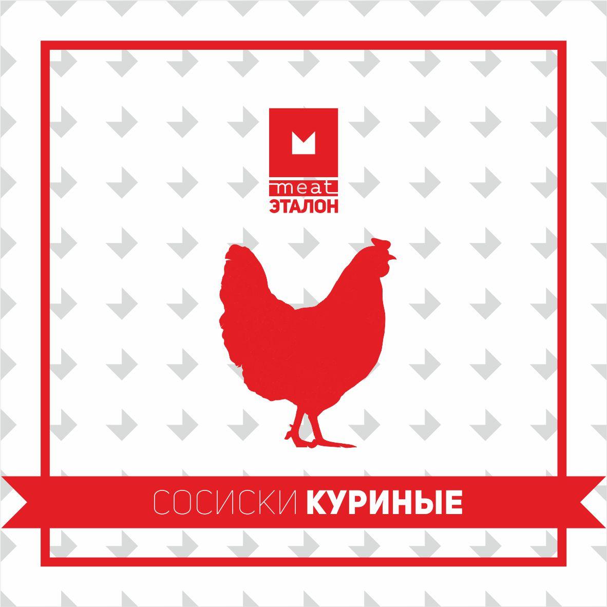 Логотип компании «Meat эталон» фото f_79356ff730324ddf.jpg