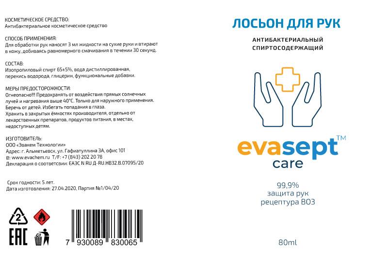 Доработать этикетку кожного антисептика фото f_0505eb066ab0a06e.jpg