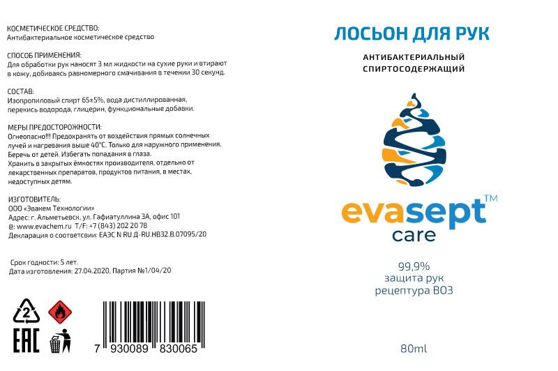 Доработать этикетку кожного антисептика фото f_2075eb066b88c300.jpg