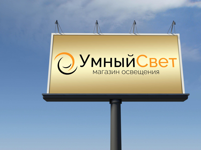 Логотип для салон-магазина освещения фото f_1925d0221d43c7ad.jpg