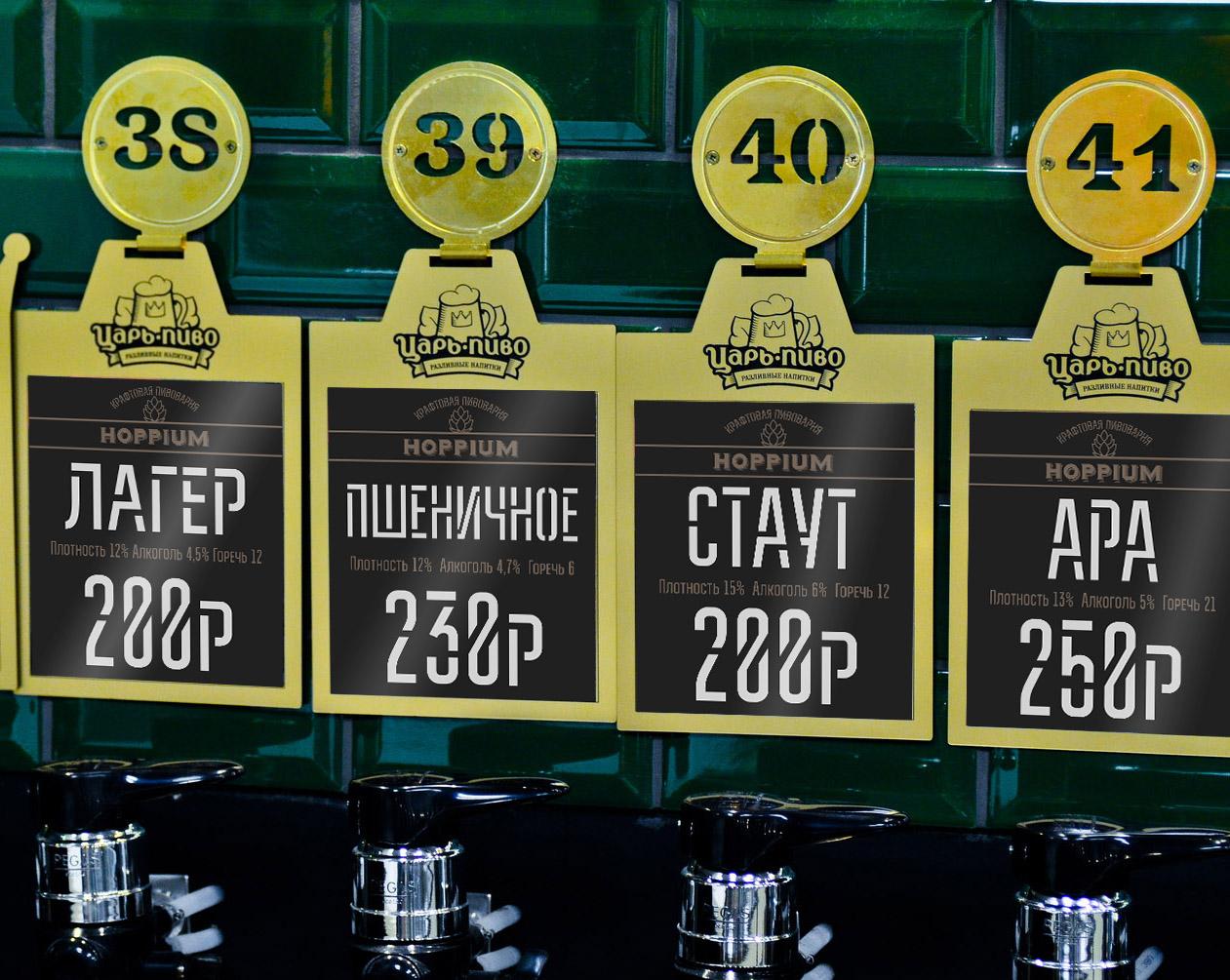Логотип + Ценники для подмосковной крафтовой пивоварни фото f_3785dc2a6c50b5f2.jpg