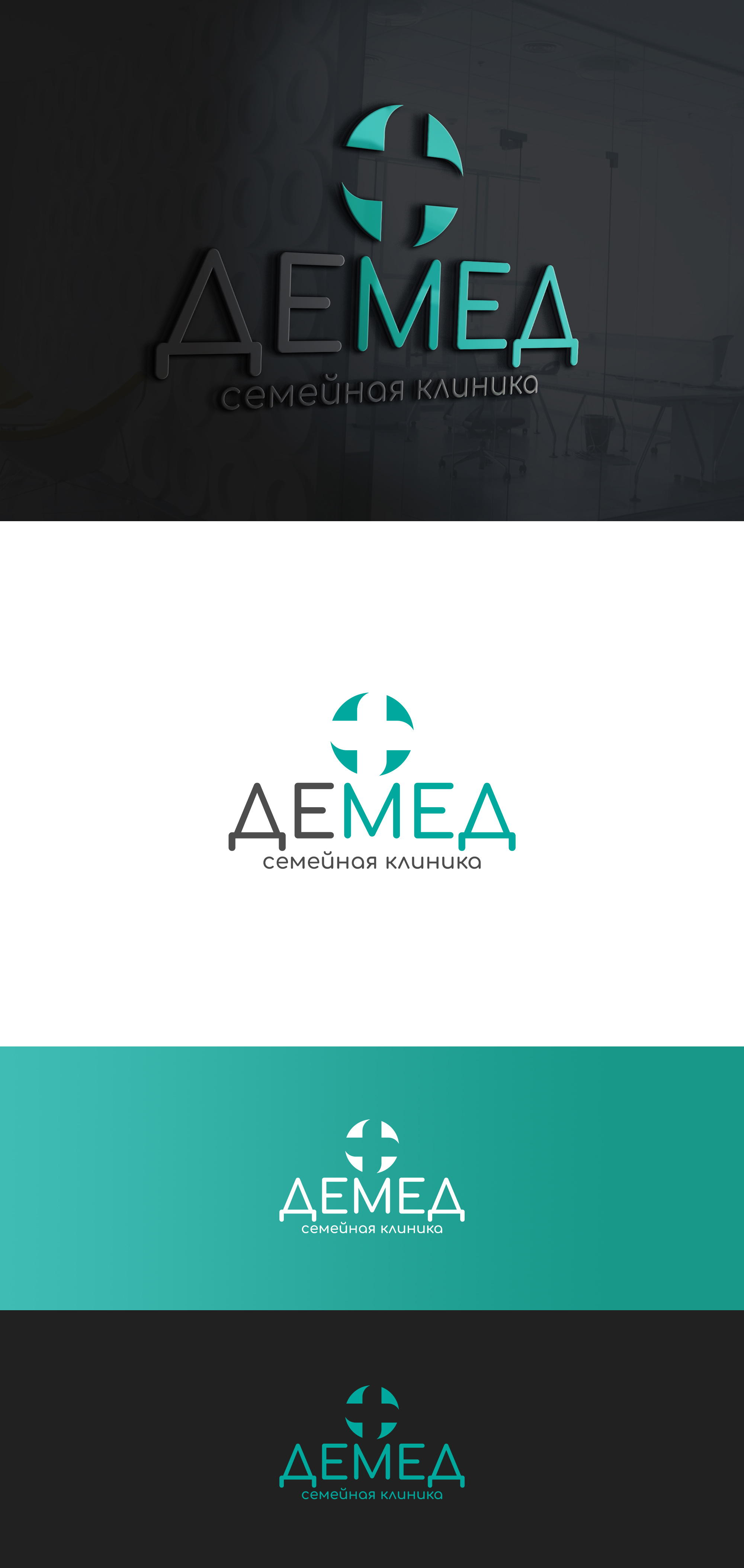 Логотип медицинского центра фото f_4985dcaf6c33e998.jpg