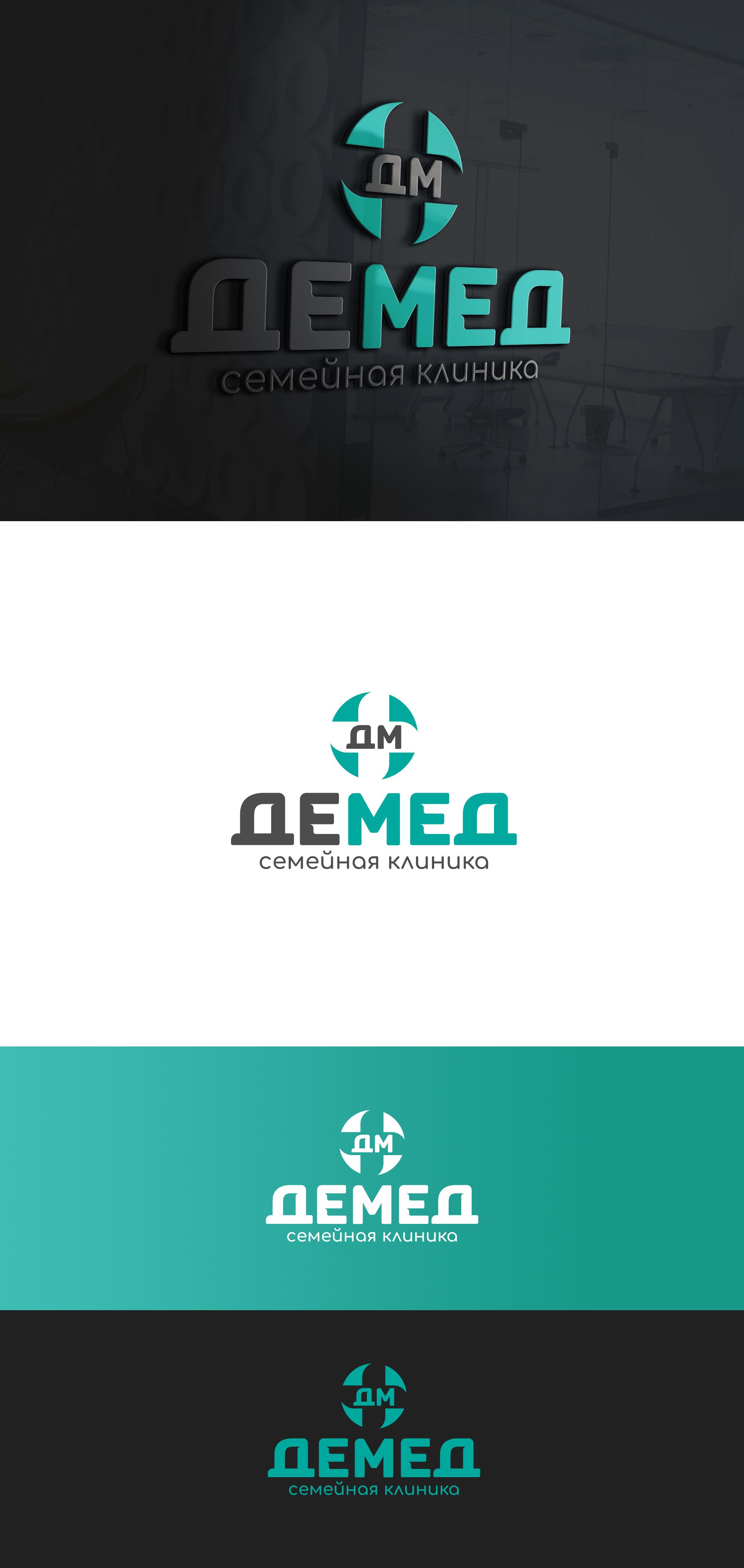Логотип медицинского центра фото f_5705dcaf6c5b4d4b.jpg