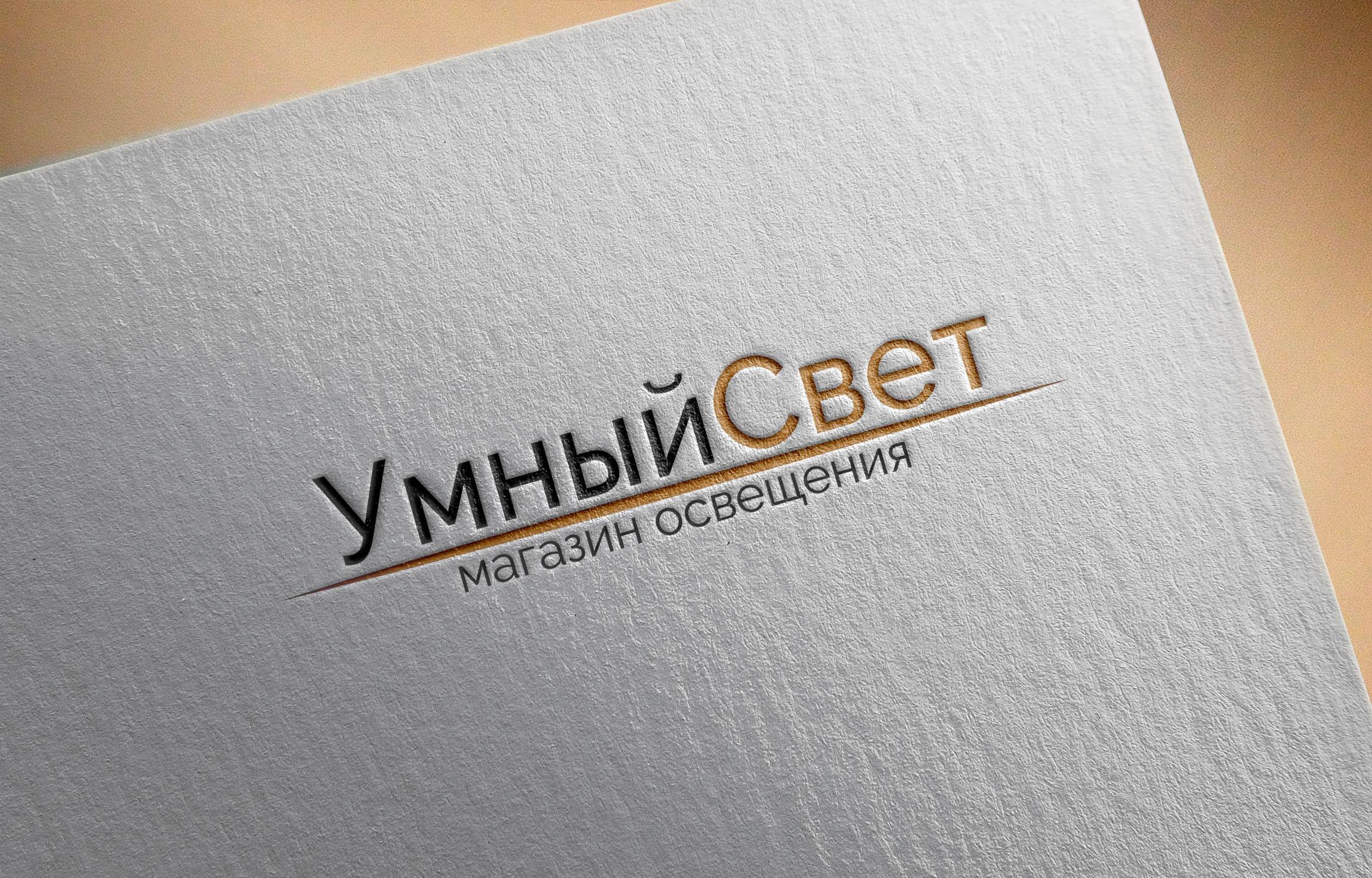 Логотип для салон-магазина освещения фото f_5805d0221d66e057.jpg