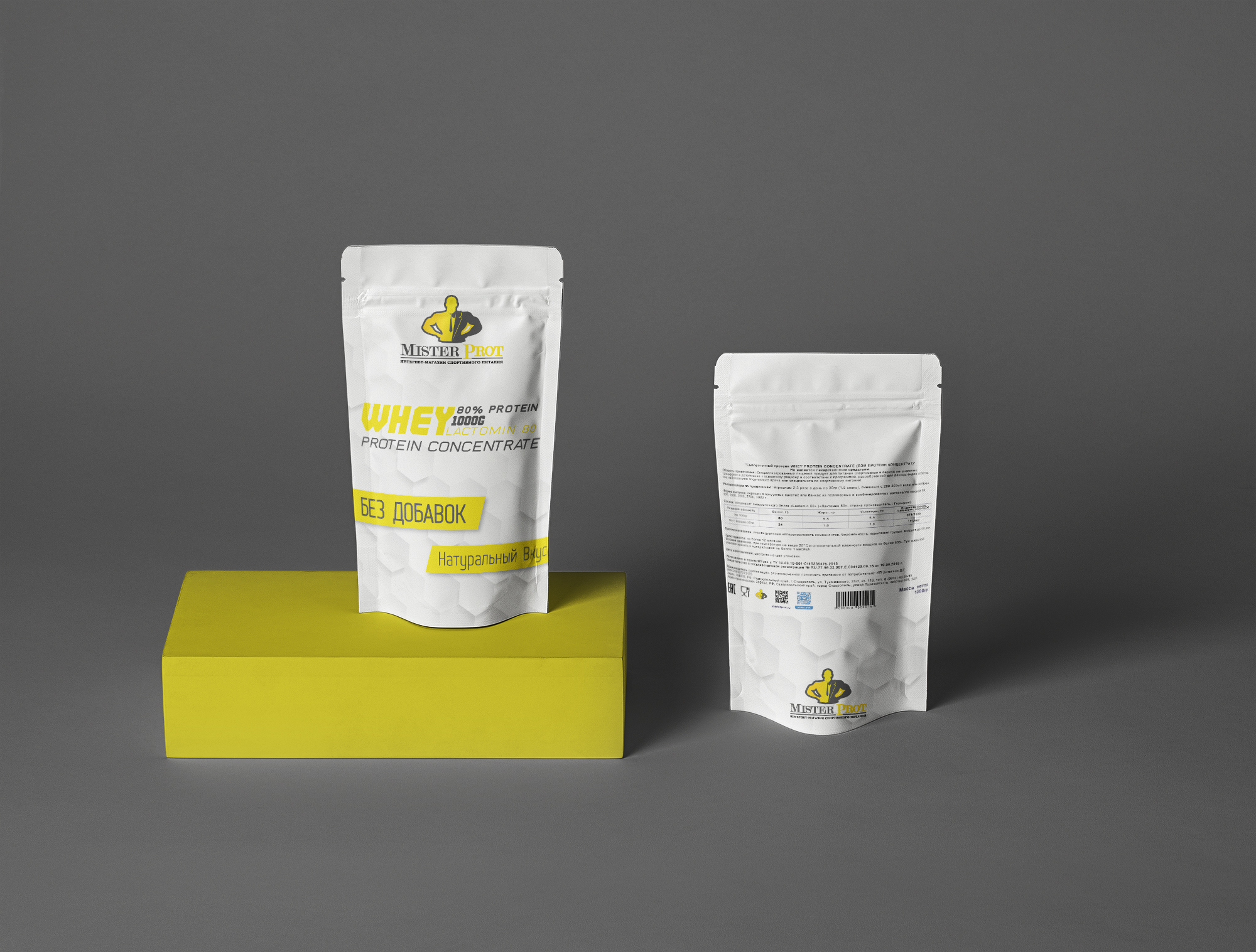 Разработка дизайна пакета для спортивного питания. фото f_6345f1cc7a00ed90.jpg