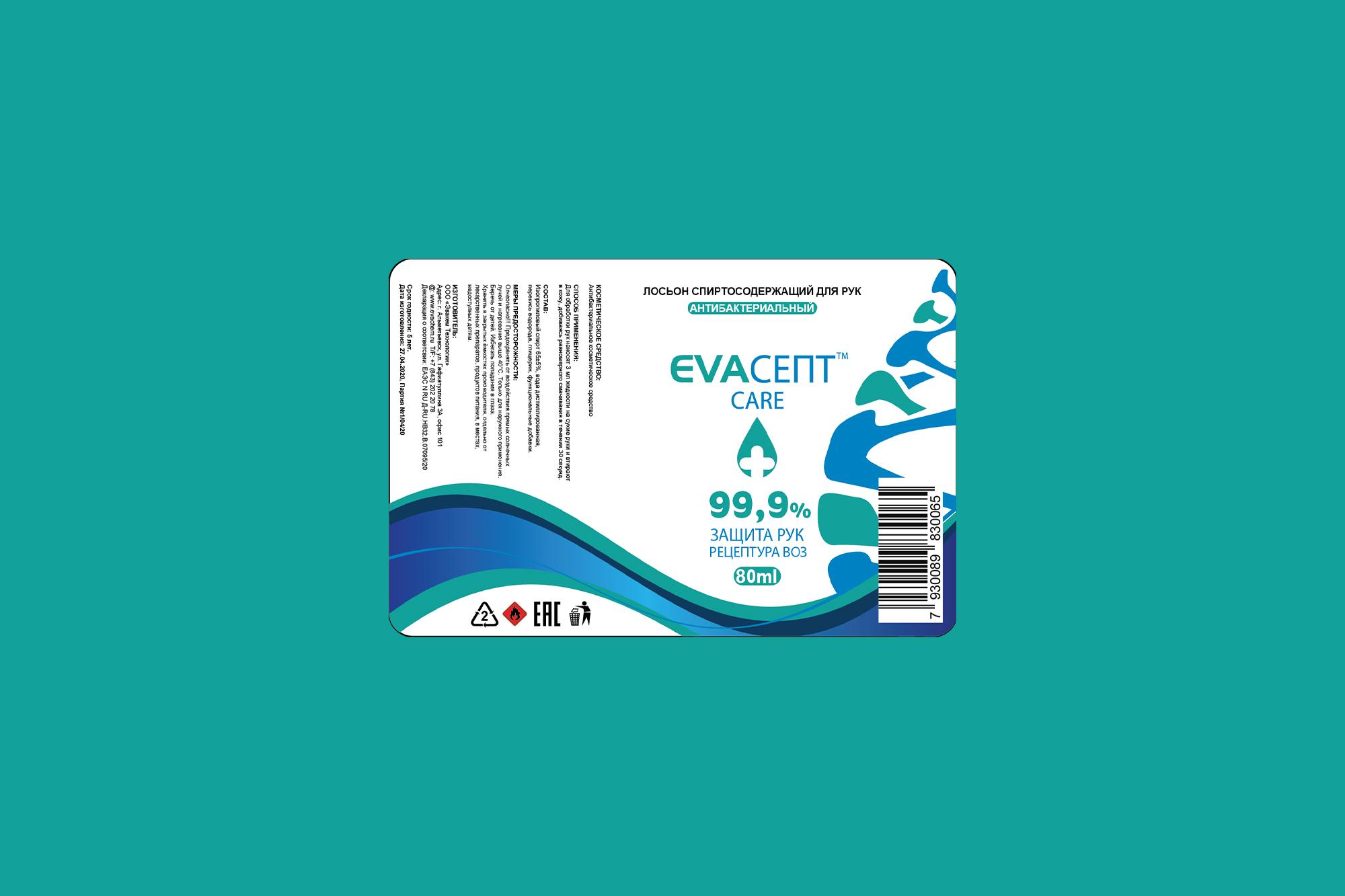 Доработать этикетку кожного антисептика фото f_6525eb090cd0d70e.jpg
