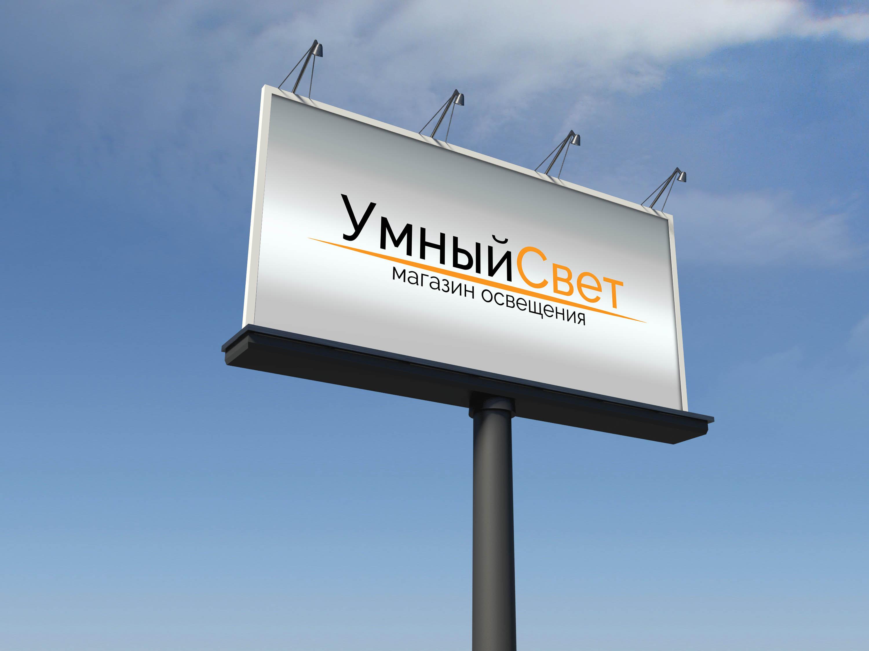 Логотип для салон-магазина освещения фото f_6985d0221d88ccbf.jpg