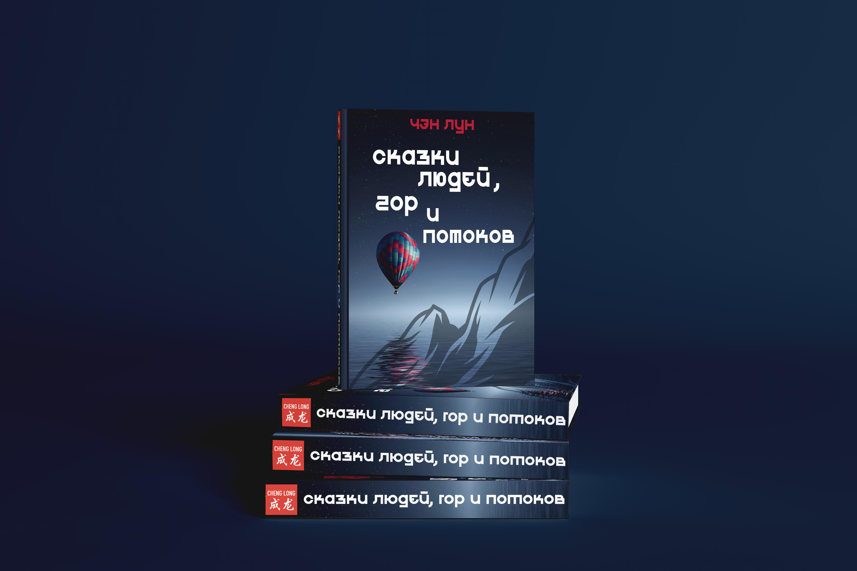 Обложка для книги фото f_7085ecc0a5b76412.jpg
