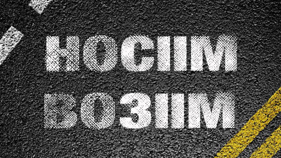 Логотип компании по перевозкам НосимВозим фото f_1385cf66da0ee4a7.png