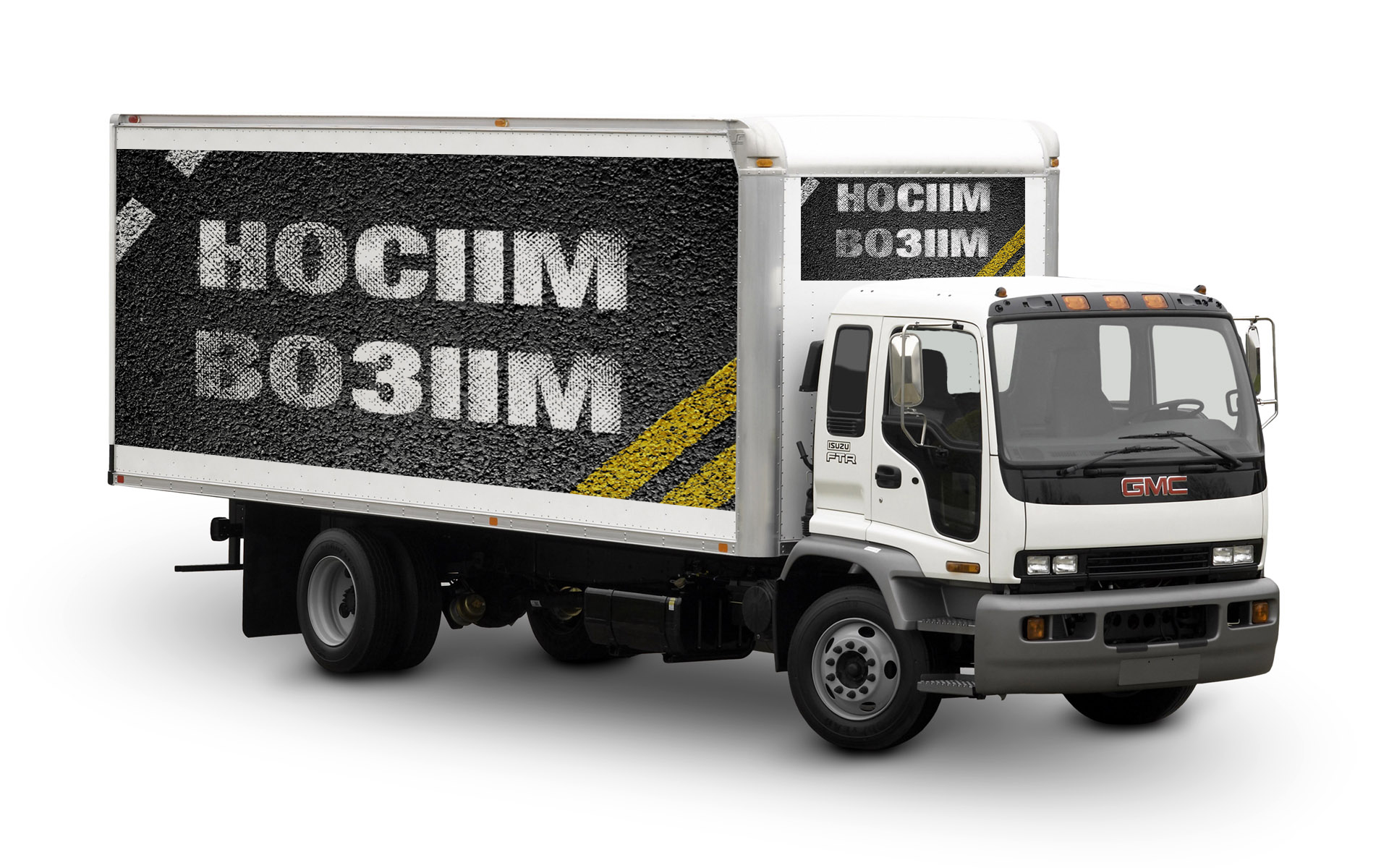 Логотип компании по перевозкам НосимВозим фото f_4625cf66daca94a5.jpg