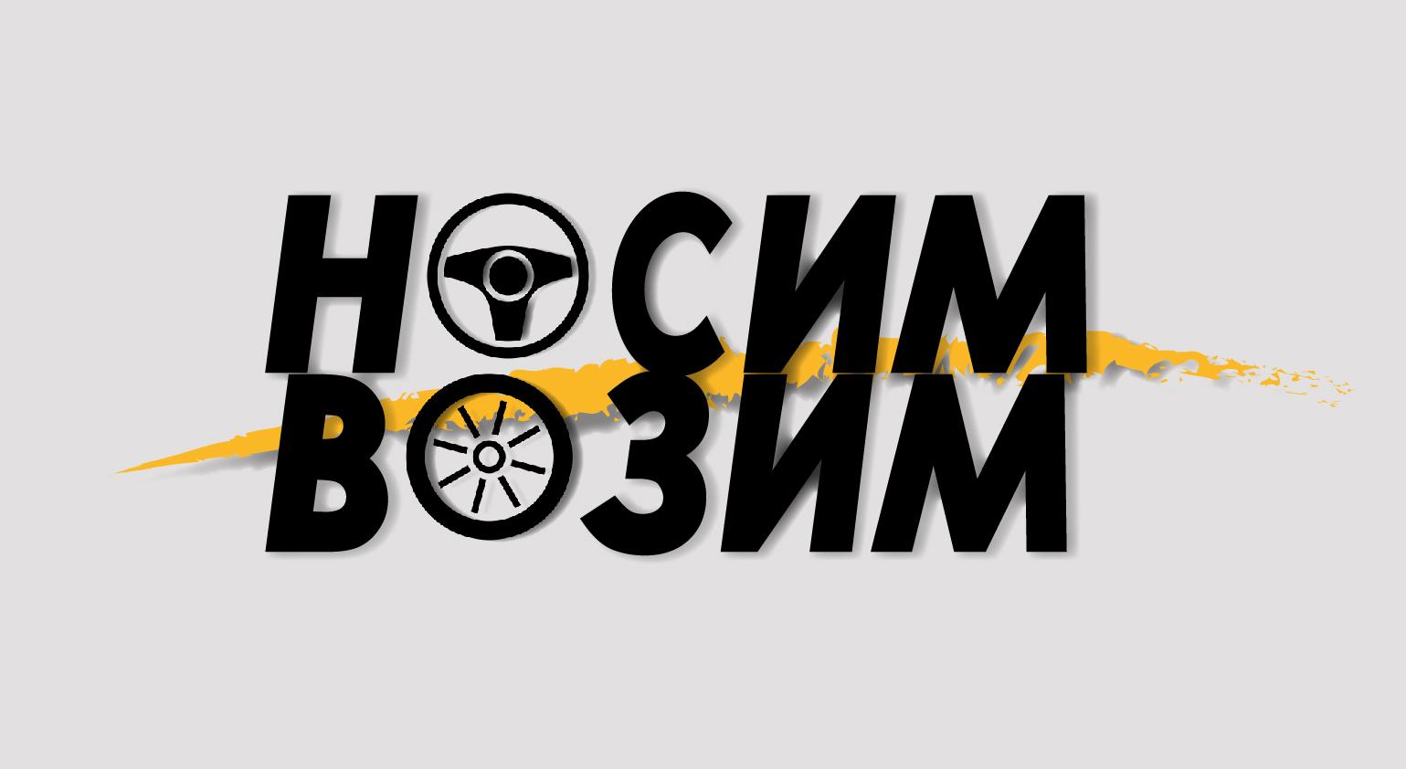 Логотип компании по перевозкам НосимВозим фото f_8845cf67d5aa95d1.jpg