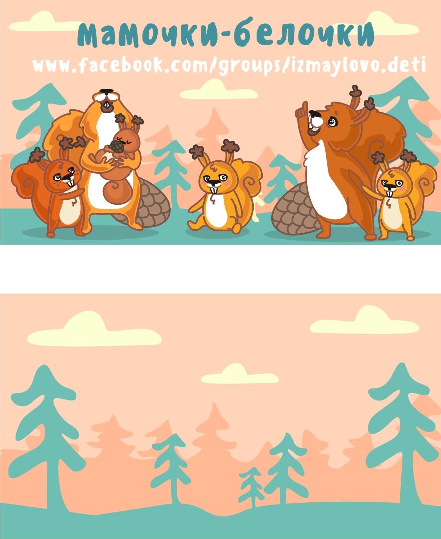 Конкурс на создание макета визиток сообщества мам (белочки). фото f_49259bc29f9b94cb.jpg