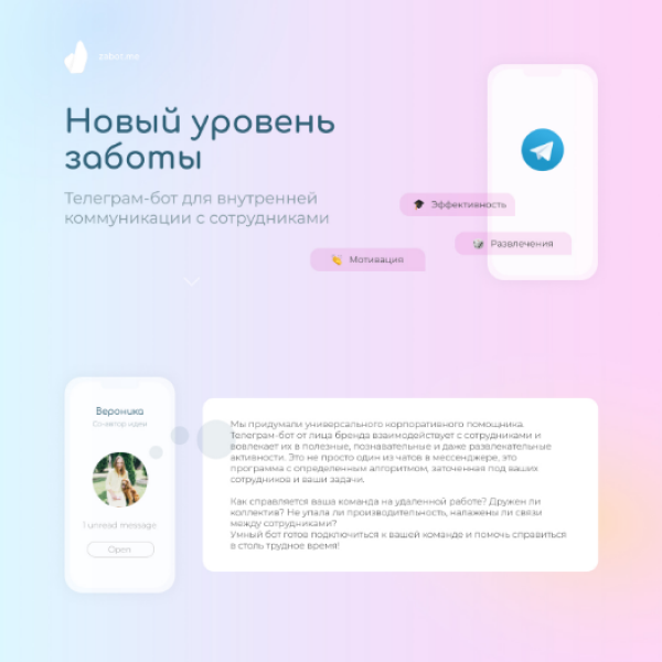 HR-бот для телеграм