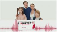 Озвучивание видео рекламы медпрепаратов