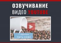 Озвучивание видео для YouTube. Закадровый голос