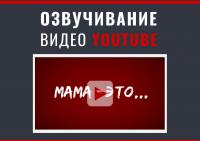 Закадровый голос, озвучка информационных видео роликов