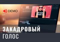 Озвучка видео рекламы (дублирование, синхронизация)