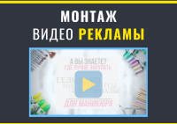 Монтаж видео рекламы.