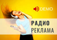 Начитка и монтаж рекламного ролика для радио