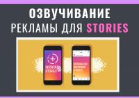 Озвучка рекламы для  Instagram