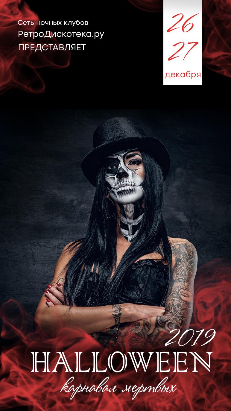 Дизайн афиши Хэллоуин 2019 для сети ночных клубов фото f_5875c63c7a484df6.jpg