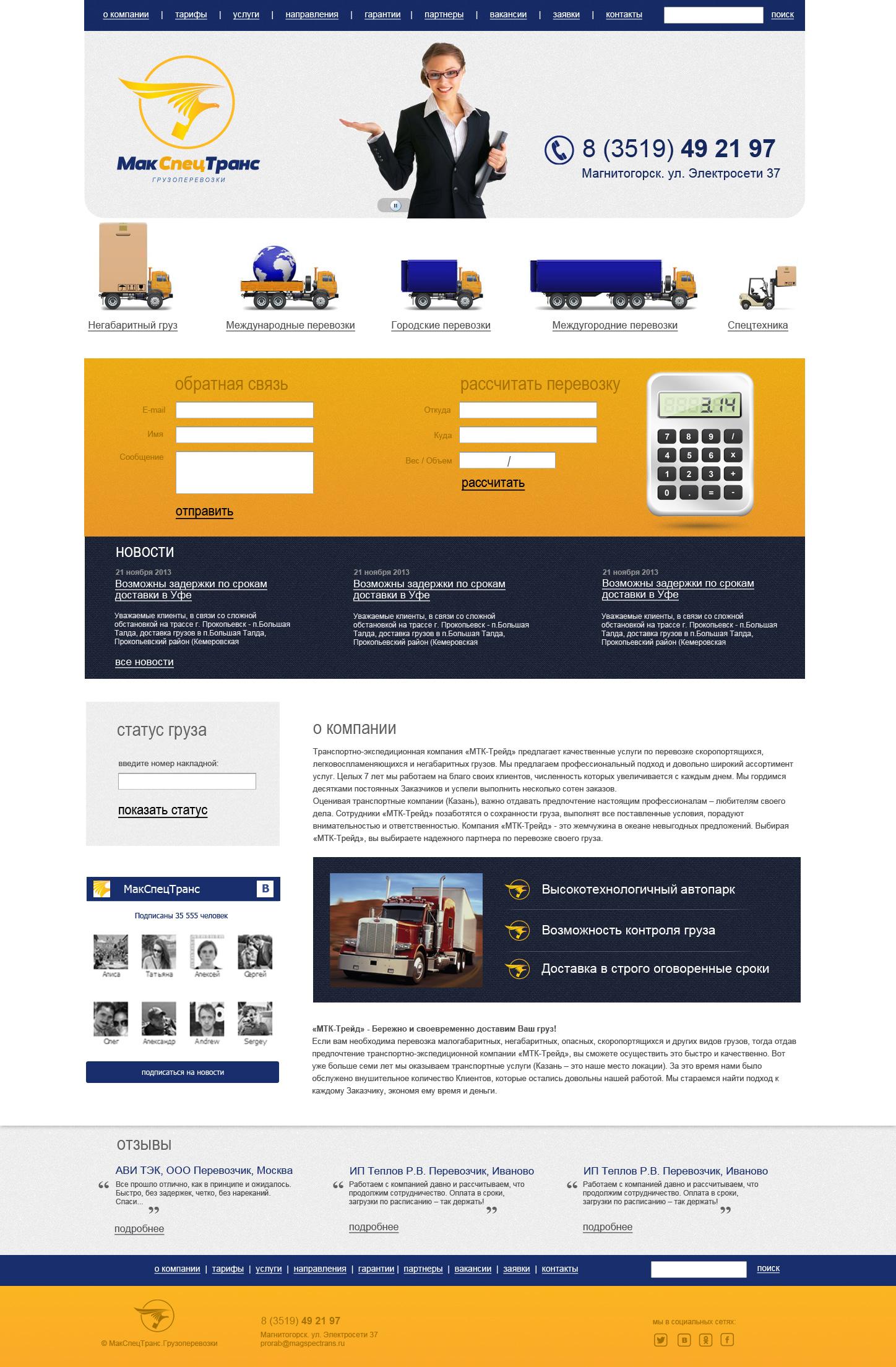 Сайт для грузоперевозочной компании! фото f_59852b83d1e79455.jpg