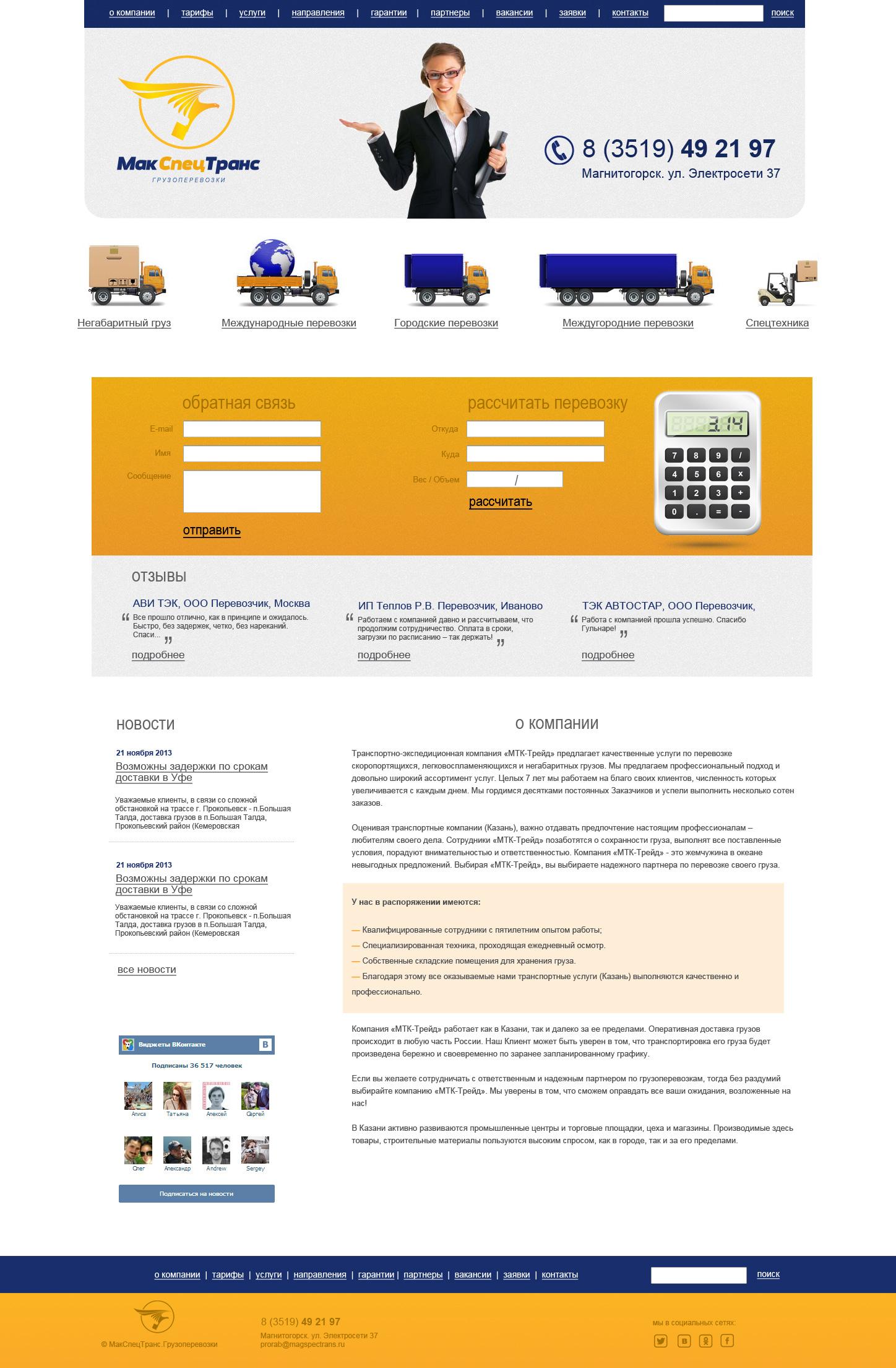 Сайт для грузоперевозочной компании! фото f_87352b6959c1dee4.jpg