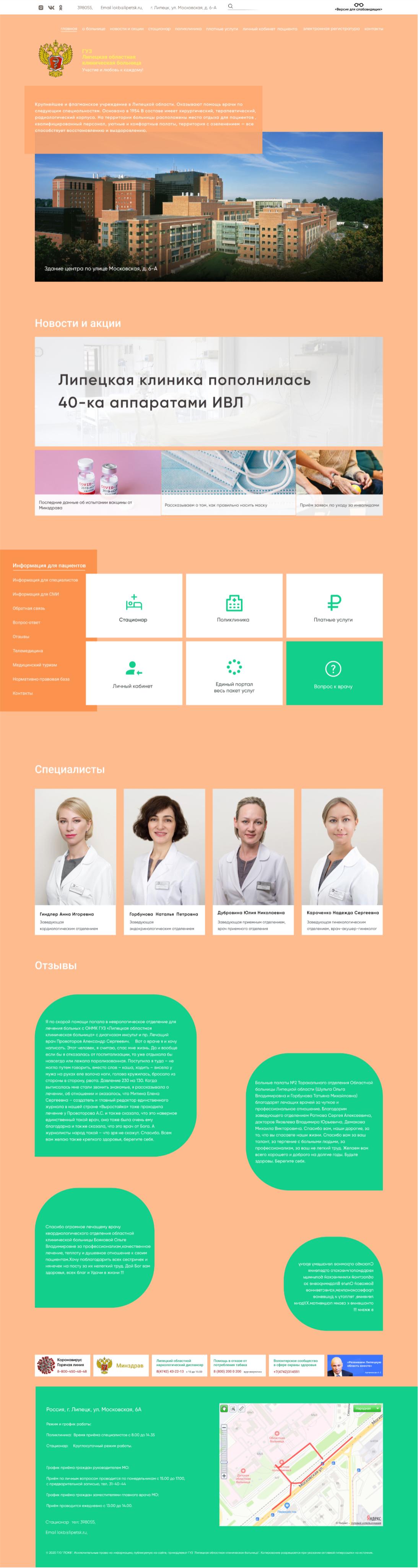 Дизайн для сайта больницы. Главная страница + 2 внутренних. фото f_2825fb43f399ace1.jpg