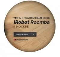 LP iRobot Roomba