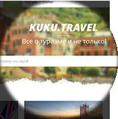 Дизайн туристического портала