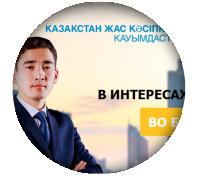 Landing page для Казахстанской ассоциации молодых предпринимателей