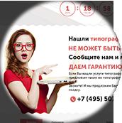 Landing page московской типографии
