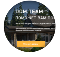 Работа на конкурс DomTeam