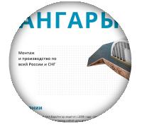 Сайт визитка компании по производству ангаров