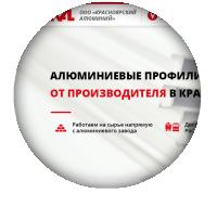 Landing page производителя алюминиевых профилей