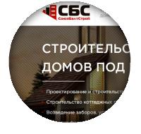 Сайт визитка компании занимающейся строительством частных домов под ключ