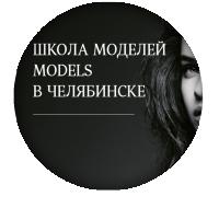 Langing Page модельного агенства