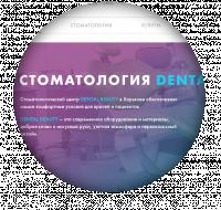Сайт визитка стоматологии