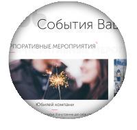 Сайт визитка event агенства
