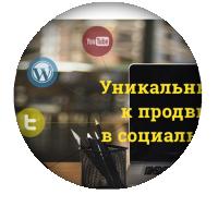Дизайн сайта по продвижению в социальных сетях
