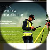 Landing page компании занимающейся землеустроительными услугами в Москве