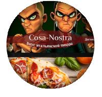 Главная страница для пиццерии Cosa Nostra